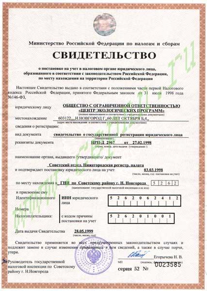 Купить диплом о профессиональном образовании с занесением в реестр